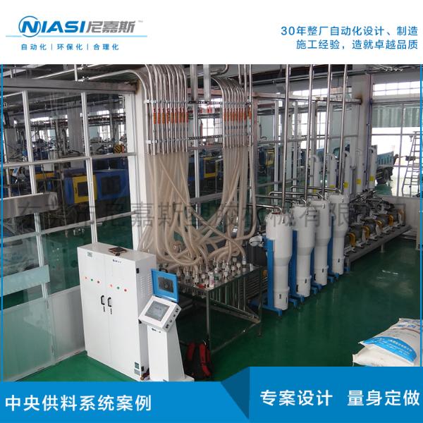 浙江中央供料系统案例分享