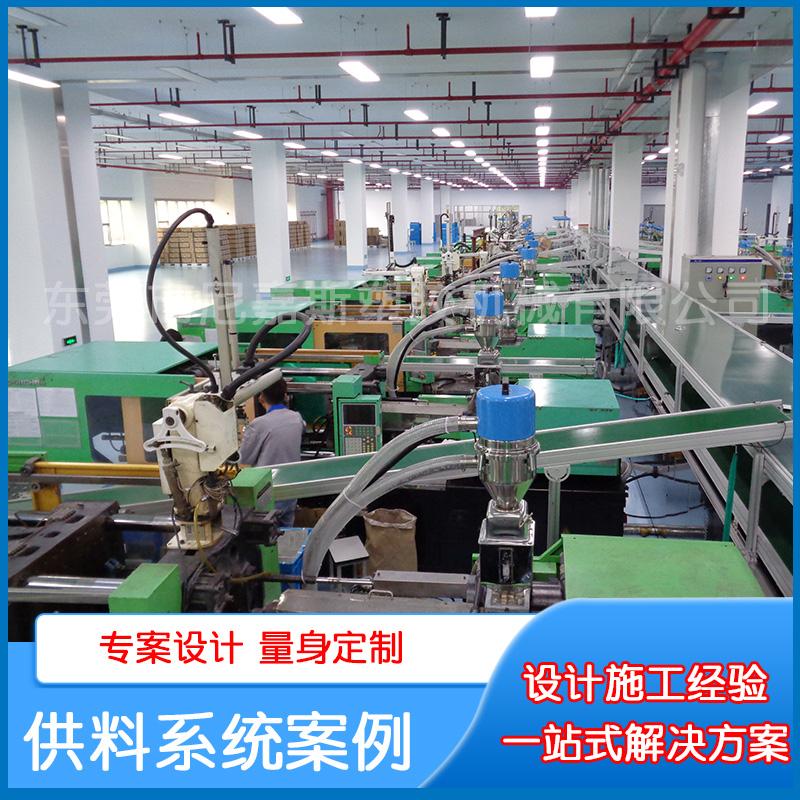 电器行业中央供料系统